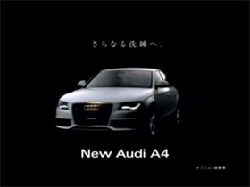 2008 Audi A4 Perfection Commercial